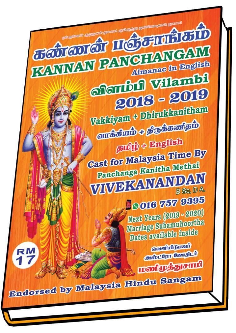 Kannan Panchangam, Astrology, Numerology.