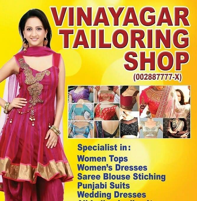 Vinayagar Tailoring (விநாயகர் தையல் நிலையம் )